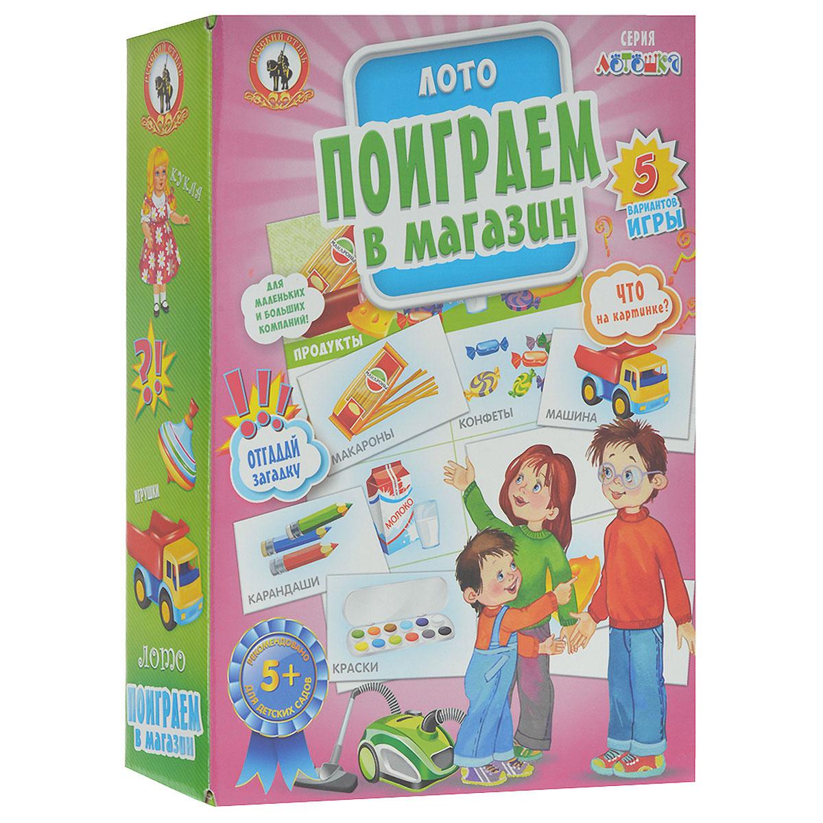 Русский стиль Лото Поиграем в магазин03283Лото Русский стиль Поиграем в магазин позволит вам и вашему малышу весело и с пользой провести время, ведь совместная игра - лучший способ узнать ребенка и научить его чему-нибудь новому. Комплект игры включает в себя 60 картонных картинок с красочными изображениями различных предметов, 10 картонных карточек с соответствующими изображениями, и подробные правила на русском языке с пятью вариантами игры. Картинки предварительно необходимо вырезать. На обратной стороне каждой напечатана загадка либо скороговорка. Картинки относятся к 10 темам: Мебель, Спорттовары, Одежда, Посуда, Зоомагазин, Обувь, Продукты, Игрушки, Бытовая техника (по 6 картинок к теме). Малыши учатся определять и выбирать нужные изображения, закрывая ими карточки. Дети постарше стараются запомнить, а потом назвать предметы на картинках, которые переворачиваются изображением вниз. Подбирая картинки, дети не только запоминают их названия, но и закрепляют знание назначения предметов. Лото...