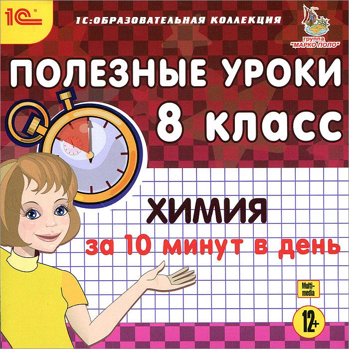1С:Образовательная коллекция. Полезные уроки. Химия за 10 минут в день. 8 класс