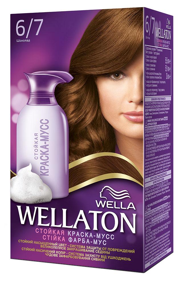 Краска-мусс для волос Wellaton 6/7. Шоколад81284293Стойкая краска-мусс Wellaton - живой насыщенный цвет и легкое бережное нанесение. Насладитесь живым насыщенным цветом. Краска-мусс обеспечивает бережное нанесение и защиту от подтеков. Она равномерно распределяется по волосам, насыщая каждый волос совершенным цветом. Система защиты от повреждений дарит волосам потрясающий блеск и мягкость шелка благодаря специальной формуле мусса и питательной сыворотке. Такая же стойкость, как привычные краски! 100% закрашивание седины.