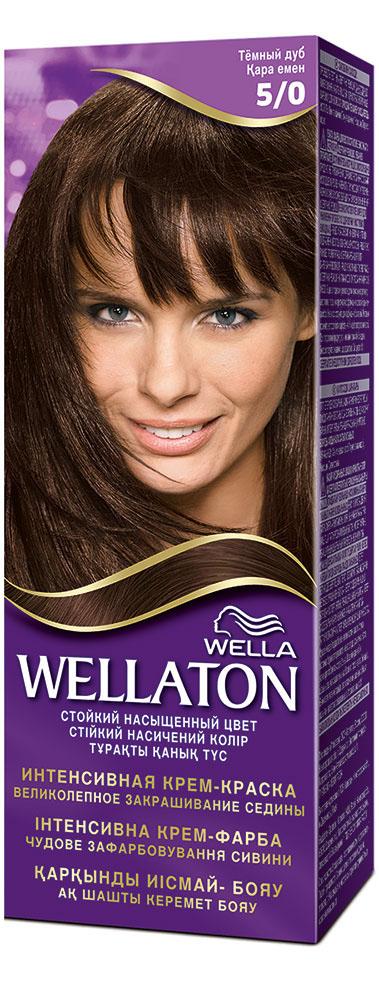 Крем-краска для волос Wellaton 5/0. Темный дубWL-81231544Стойкая крем-краска Wellaton с сывороткой с провитамином В5 создана специально для вас экспертами Wella, чтобы подарить Вашим волосам насыщенный цвет, здоровый вид, потрясающий блеск и великолепное закрашивание седины. Это возможно благодаря окрашивающей технологии на кислородной основе и сыворотке с провитамином В5. Сыворотка с провитамином В5 обволакивает каждый волос и действует, словно защитный слой, свойственный натуральным неокрашенным волосам.