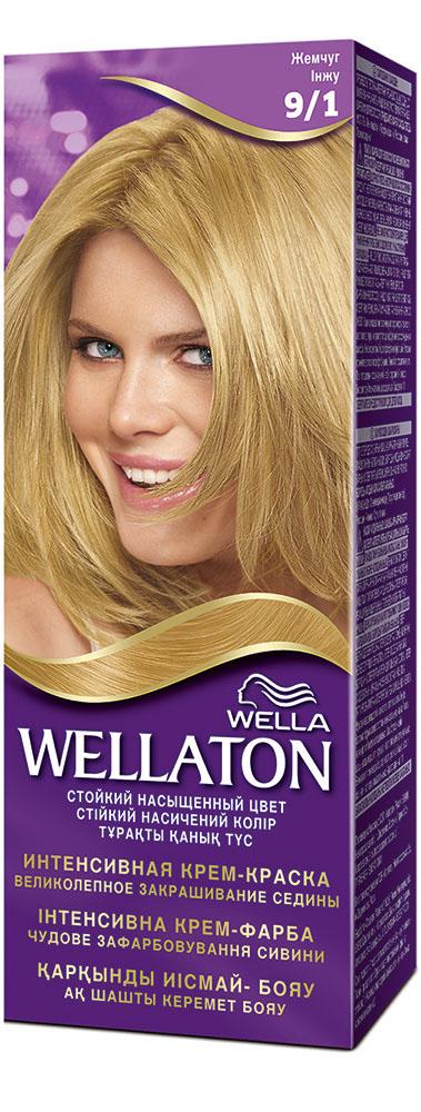 Крем-краска для волос Wellaton 9/1. ЖемчугWL-81138271Стойкая крем-краска Wellaton с сывороткой с провитамином В5 создана специально для вас экспертами Wella, чтобы подарить Вашим волосам насыщенный цвет, здоровый вид, потрясающий блеск и великолепное закрашивание седины. Это возможно благодаря окрашивающей технологии на кислородной основе и сыворотке с провитамином В5. Сыворотка с провитамином В5 обволакивает каждый волос и действует, словно защитный слой, свойственный натуральным неокрашенным волосам.