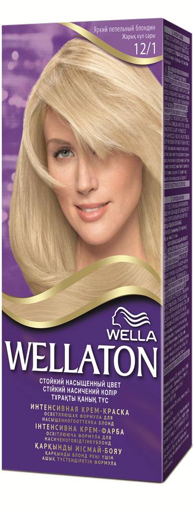 Крем-краска для волос Wellaton 12/1. Яркий пепельный блондинWL-81138275Крем-краска Wellaton с сывороткой с провитамином В5 создана специально для вас экспертами Wella, чтобы подарить Вашим волосам насыщенный цвет, здоровый вид, потрясающий блеск и великолепное закрашивание седины. Это возможно благодаря окрашивающей технологии на кислородной основе и сыворотке с провитамином В5. Сыворотка с провитамином В5 обволакивает каждый волос и действует, словно защитный слой, свойственный натуральным неокрашенным волосам.