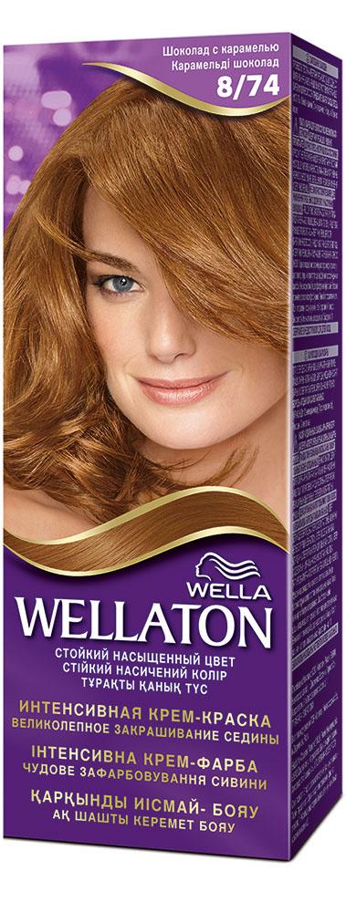 Крем-краска для волос Wellaton 8/74. Шоколад с карамельюWL-81138288Стойкая крем-краска Wellaton с сывороткой с провитамином В5 создана специально для вас экспертами Wella, чтобы подарить Вашим волосам насыщенный цвет, здоровый вид, потрясающий блеск и великолепное закрашивание седины. Это возможно благодаря окрашивающей технологии на кислородной основе и сыворотке с провитамином В5. Сыворотка с провитамином В5 обволакивает каждый волос и действует, словно защитный слой, свойственный натуральным неокрашенным волосам.