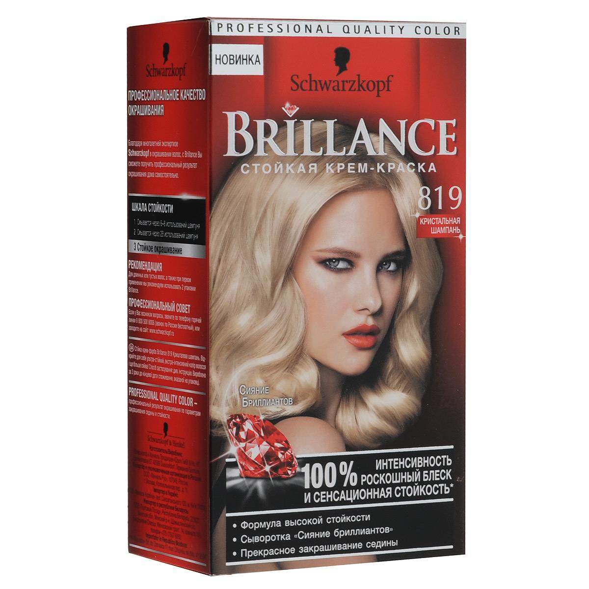 Brillance Стойкая крем-краска для волос, оттенок 819, Кристальная шампань12173047Стойка крем-краска Brillance для 100% интенсивности цвета и роскошного блеска! Формула Brillance содержит интенсивные цветовые пигменты разного размера. Благодаря этому пигменты глубоко проникают в структуру волоса и надежно закрепляются внутри - для высокой интенсивности цвета и сенсационной стойкости, даже на темных волосах. Добавьте сыворотку Сияние бриллиантов в окрашивающую смесь для придания волосам роскошного бриллиантового блеска.