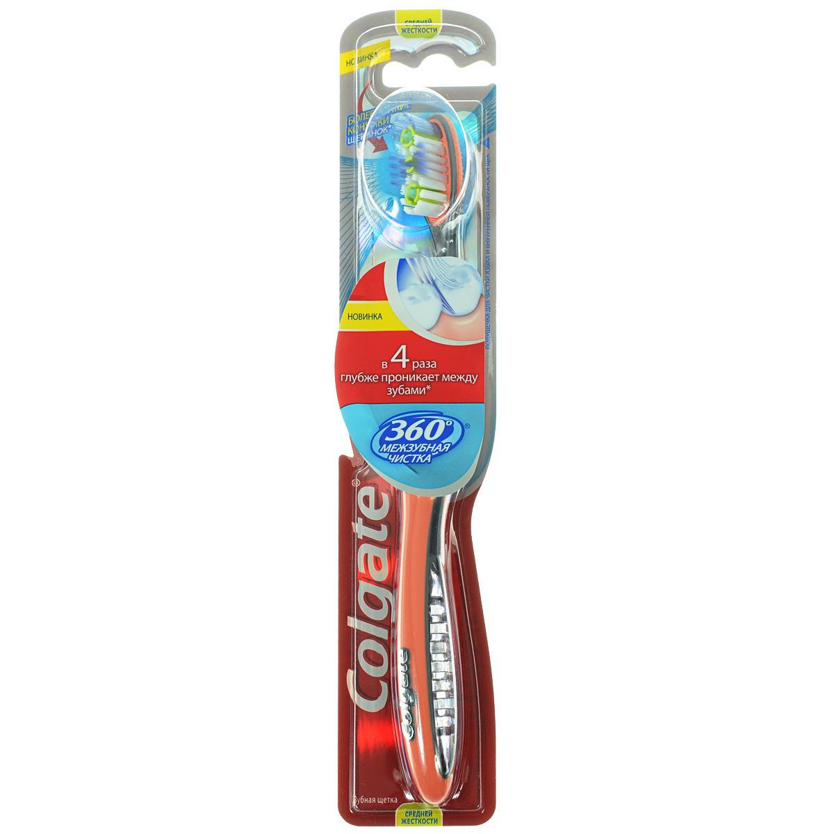 Colgate Зубная щетка 360. Межзубная чистка, средней жесткостиCN00543AColgate 360. Межзубная чистка - зубная щетка средней жесткости. Полирующие чашечки, мультифункциональное строение щетины и подушечка для чистки щек и языка, которая удаляет более 96% бактерий, обеспечивают суперчистоту всей полости рта. Эргономичная рифленая ручка не скользит в ладони, амортизирует давление руки на нежную поверхность десен. Товар сертифицирован.