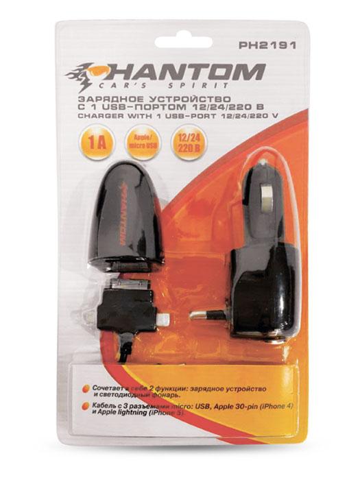 Зарядное устройство Phantom, c USB-портом 12/24/220 В2191Зарядное устройство Phantom имеет два варианта питания: - от прикуривателя 12/24 В, - от сети 220 В. При подключении устройства загорается красный светодиод. Кабель с 3 разъемами: micro USB, Apple 30-pin (iPhone 4) и Apple lightning (iPhone 5S/C). Максимальный выходной ток: 1 А.