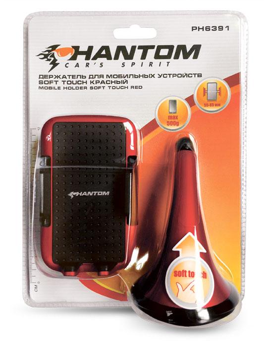 Держатель для мобильных устройств Phantom, цвет: красный, черный6391Держатель для мобильных устройств Phantom выполнен из высокопрочного пластика с приятным на ощупь покрытием Soft-Touch. Предназначен для устройств шириной 55-85 мм. Надежно удерживает устройства массой до 500 г. Крепится на лобовом стекле автомобиля. Материал: пластик, металл. Ширина устройства: 55-85 мм. Вес устройства: до 500 г.