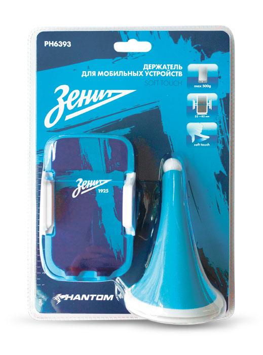 Держатель для мобильных устройств Phantom Зенит, цвет: голубой6393Держатель для мобильных устройств Phantom Зенит выполнен из высокопрочного пластика с приятным на ощупь покрытием Soft-Touch. Прибор выполнен в клубных цветах ФК Зенит. Предназначен для устройств шириной 55-85 мм. Надежно удерживает устройства массой до 500 г. Крепится на лобовом стекле автомобиля. Материал: пластик, металл. Ширина устройства: 55-85 мм. Вес устройства: до 500 г.