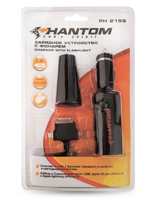 Зарядное устройство Phantom, c фонарем