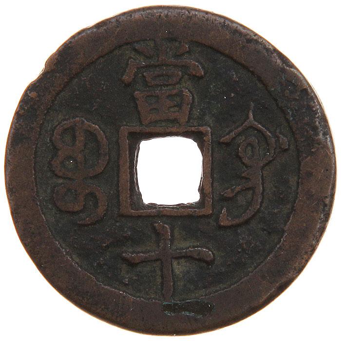������ ��������� 10 ���. ������. �����, ��������� Kansu, 1851 - 1861 ��.K421306������ ��������� 10 ���. ������. �����, ��������� Kansu, 1851- 1861 ��. �������: 3.3 ��. ���� �������. �������� ��������� ������ � �������: ��������� (0�). ����������� �������. ��������� ��������� ������ ������� ��� ������ ��������� ����� � ����� ���������!