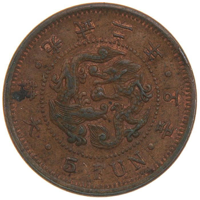 Монета номиналом 5 фун. Бронза. Корея, 1898 годK421306Монета номиналом 5 фун. Бронза. Корея, 1898 год. Диаметр: 2.7 см. Гурт гладкий. Сохранность хорошая. Старинная корейская монета эпохи Чосон займет достойное место в Вашей коллекции!