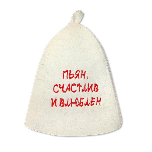 Шапка банная Пьян, счастлив и влюблен, войлок, цвет: белыйБ40313Банная шапка Пьян, счастлив и влюблен изготовлена из войлока и украшена надписью. Банная шапка - это незаменимый аксессуар для любителей попариться в русской бане и для тех, кто предпочитает сухой жар финской бани. Шапка защитит волосы от сухости и ломкости, голову от перегрева и предотвратит появление головокружения. На шапке имеется петелька, с помощью которой ее можно повесить на крючок в предбаннике. Такая шапка станет отличным подарком для любителей отдыха в бане или сауне. Диаметр: 34 см. Высота (без учета петельки): 24 см.