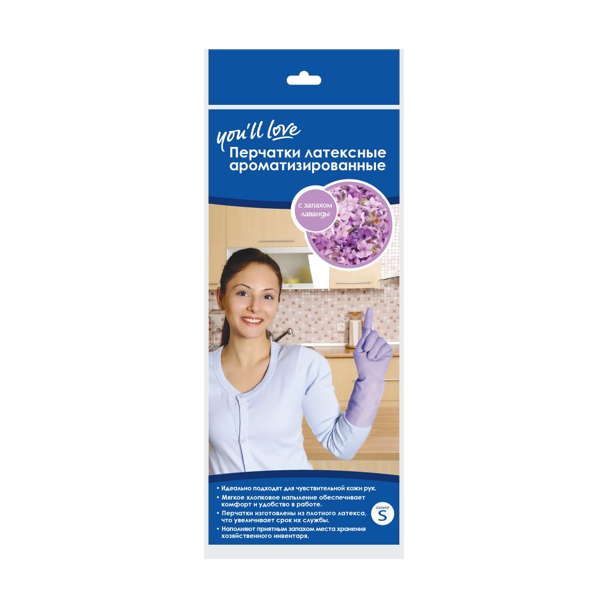 Перчатки латексные ароматизированные Youll love, аромат лаванды. Размер S60319Перчатки латексные ароматизированные Youll love с хлопковым напылением защищают ваши руки от загрязнений, воздействия моющих и чистящих средств. Приятный аромат при использовании и в местах хранения. Плотный латекс увеличивает срок службы перчаток. Рифленая поверхность в области ладони защищает от скольжения.