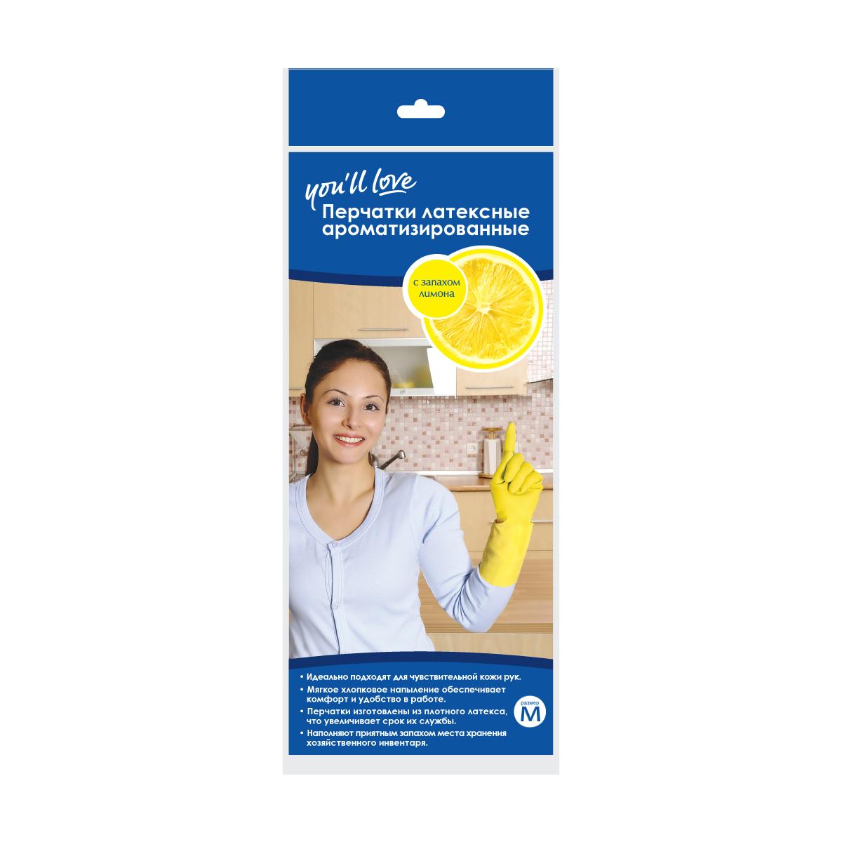 Перчатки латексные ароматизированные Youll love, аромат лимона. Размер M60317MПерчатки латексные ароматизированные Youll love с хлопковым напылением защищают ваши руки от загрязнений, воздействия моющих и чистящих средств. Приятный аромат при использовании и в местах хранения. Плотный латекс увеличивает срок службы перчаток. Рифленая поверхность в области ладони защищает от скольжения.