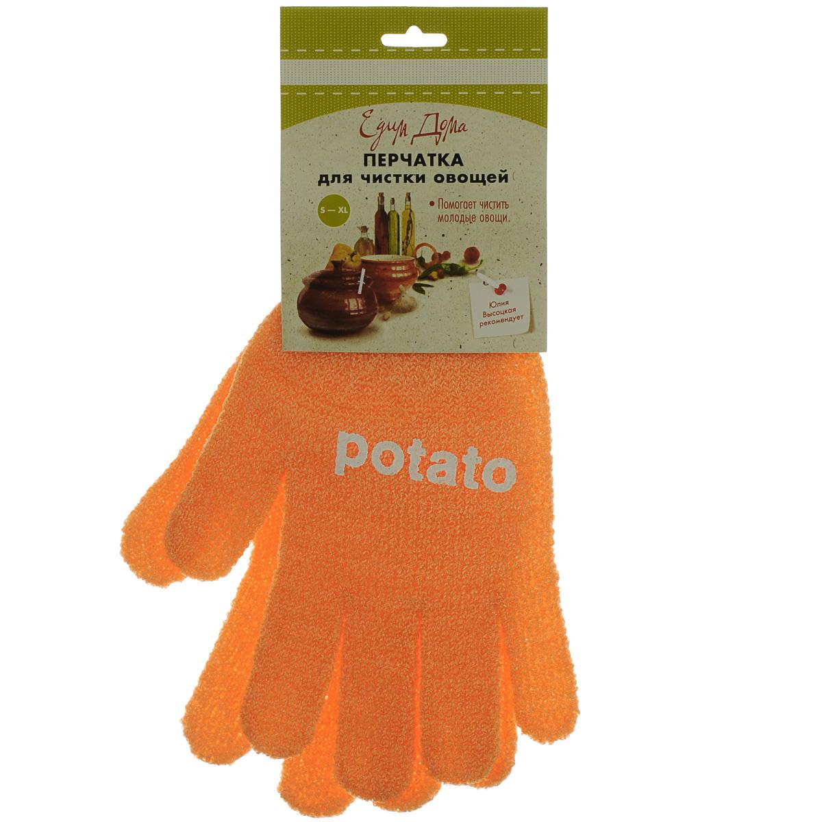 Перчатки для чистки овощей Едим Дома, цвет: оранжевый60568Рельефная поверхность перчатки Едим Дома воздействует на овощи как терка. Быстро очистит молодой картофель, морковь, редис от грязи и кожуры. Безопаснее и быстрее ножа. Материал: 90% нейлон, 10% спандекс.