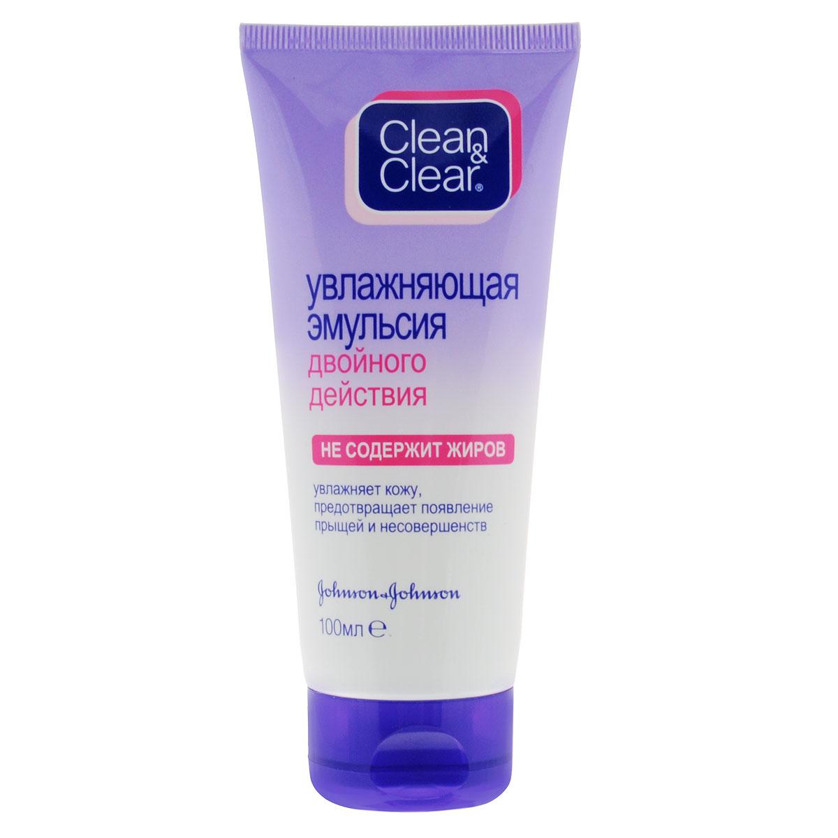 Clean&Clear Эмульсия для лица двойного действия, увлажняющая, 100 мл32721Увлажняющая эмульсия от CLEAN & CLEAR содержит ряд активных компонентов, оказывающих комплексное воздействие. К ним относится салициловая кислота, которая глубоко очищает загрязненные поры и полностью удаляет отмершие клетки с поверхности кожи. Увлажняющее действие обусловлено наличием в составе данного средства от CLEAN & CLEAR натурального глицерина, неизменно популярного в профессиональной косметологии. Данный компонент деликатно смягчает кожу, делая ее по-настоящему гладкой, красивой и здоровой. В состав увлажняющей эмульсии CLEAN & CLEAR не входят жиры и ароматизаторы, поэтому это средство великолепно подходит даже для чувствительной кожи. Товар сертифицирован.