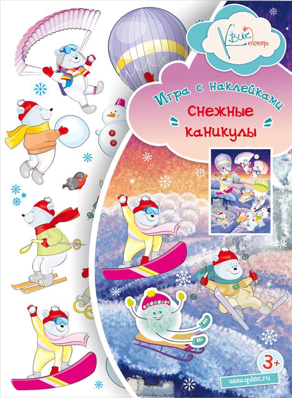 Игра-наклейка КвикДекор Снежные каникулы, 29,4 см х 40 смGS-14-0011Игра-наклейка КвикДекор Снежные каникулы - это весело, интересно и полезно. В одной упаковке и наклейки, и поле для них. Закружила сказочная метель, намела сугробы свежего снега - пушистого, чистого, сверкающего. Начались у наших медвежат зимние каникулы! Давайте вместе с ними поиграем, это так весело! Мишки постарше уже умеют кататься на сноубордах и парапланах наперегонки с нарядными снегирями, а самые маленькие пока едут на лыжах и санках. И даже если мама закутала в теплый шарф - все равно побежим лепить снеговиков, снежных зайцев и строить ледяные замки! А когда играть надоест, наклейку можно прикрепить к стене. Пустое место на стене - то, что нужно. И не надо портить обои кнопками, пластилином или скотчем, - готовую картину можно клеить много раз на стенку, шкаф, в ванную и еще куда придумается. Наклейка легко снимается и не оставляет следов. Забавные персонажи благодаря вам оживут в своих маленьких мирах. А время, проведенное за наклеиванием, придумыванием...