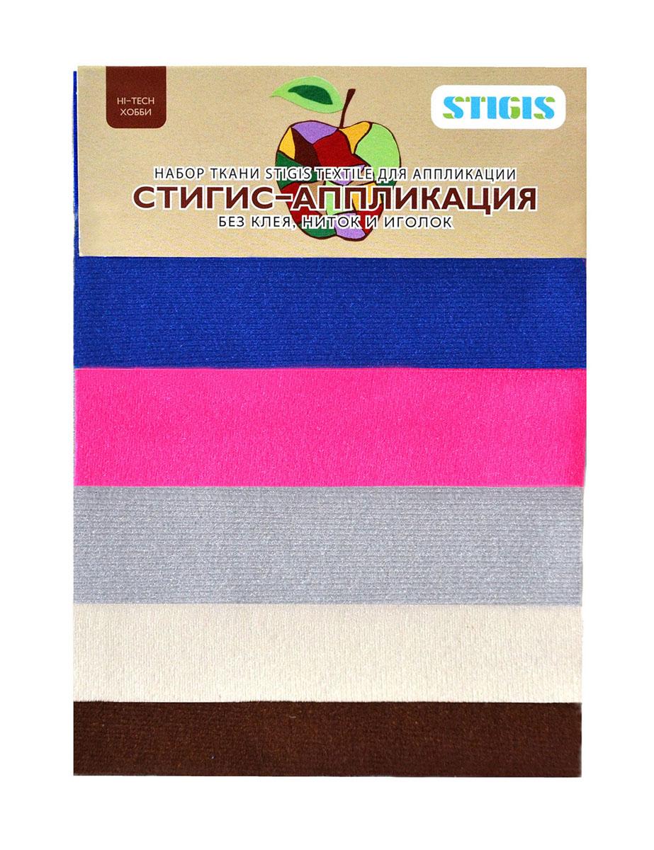 Stigis Набор тканей малый №2 для стигис-аппликации