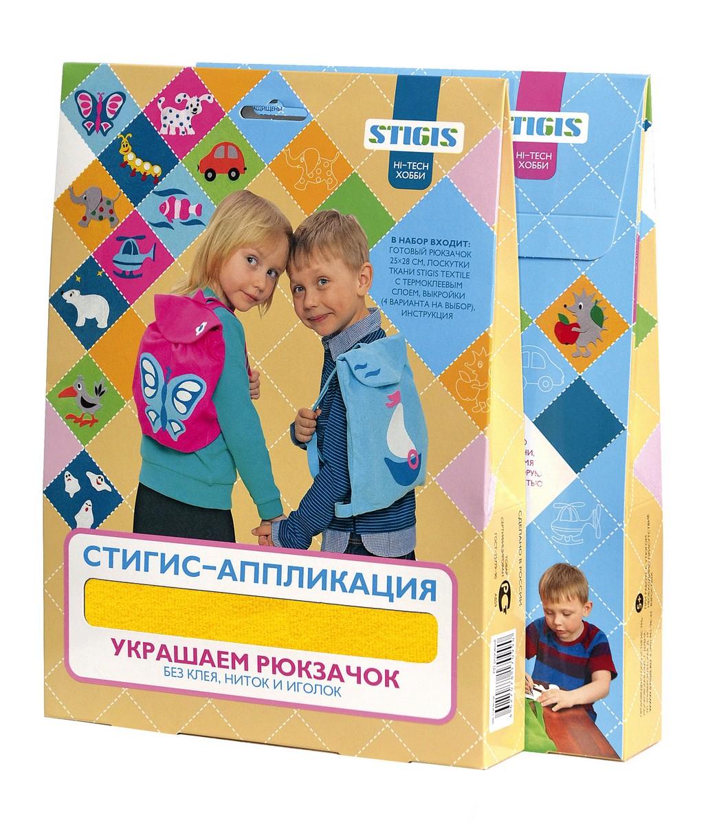 Stigis Стигис Stigis Набор для украшения рюкзачка Стигис-аппликация цвет желтый