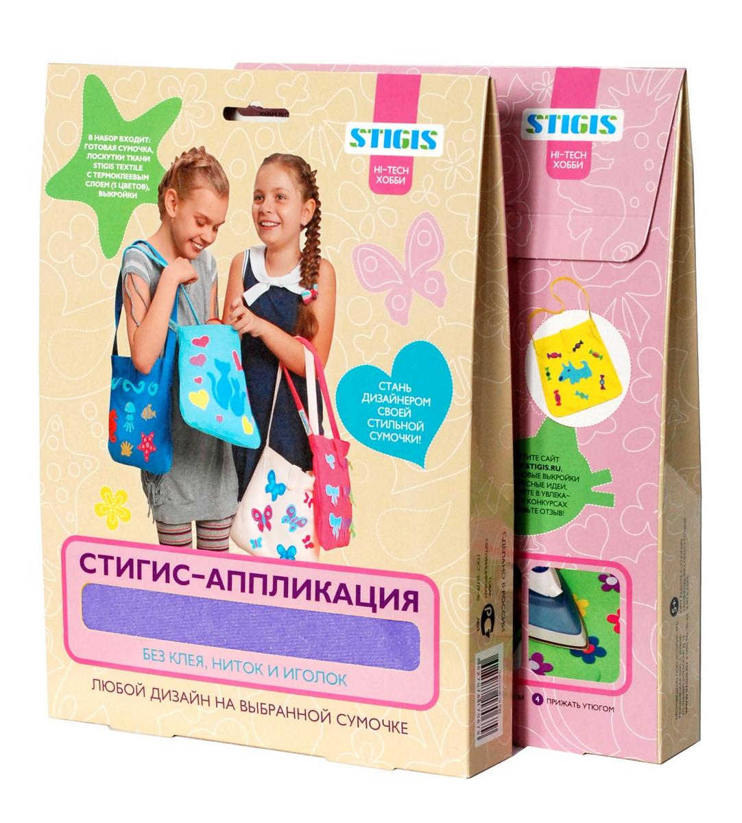 Stigis Набор для украшения сумочки Стигис-аппликация цвет сиреневый