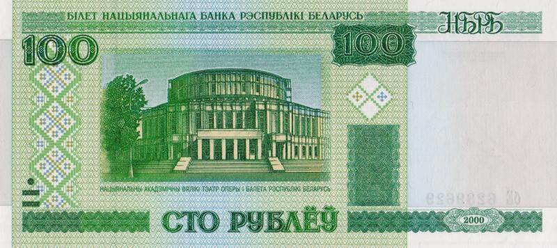 Банкнота номиналом 100 рублей. Республика Беларусь, 2000 год