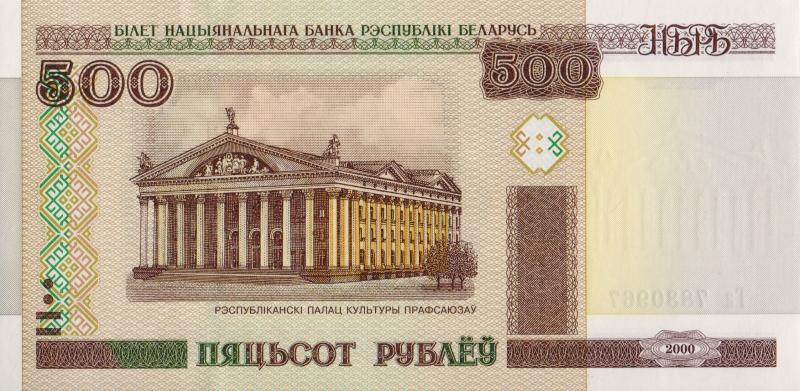 Банкнота номиналом 500 рублей. Республика Беларусь, 2000 год