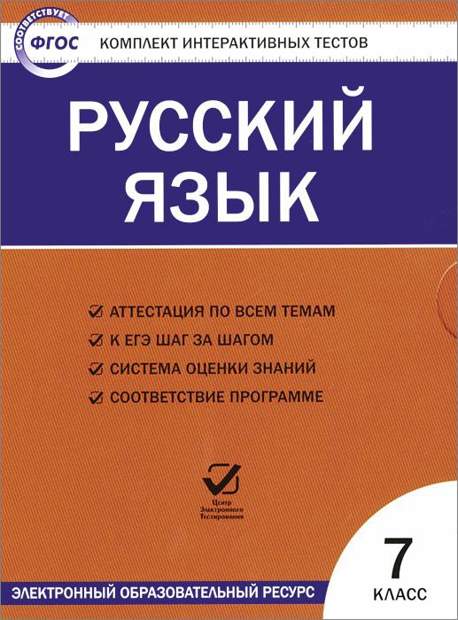 Русский язык. 7 класс. Комплект интерактивных тестов
