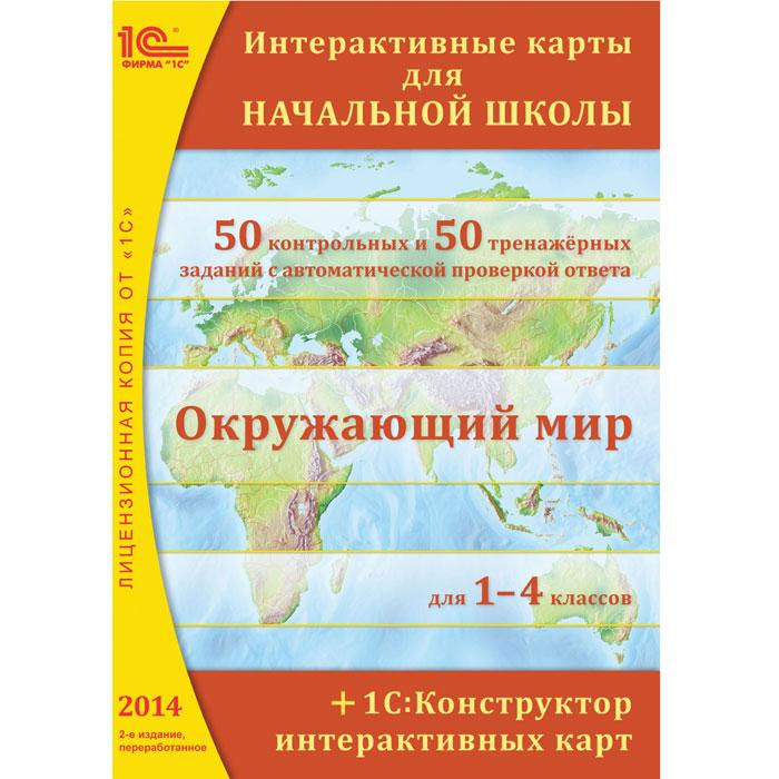 Интерактивные карты для начальной школы. Окружающий мир + 1С:Конструктор интерактивных карт 2-е издание