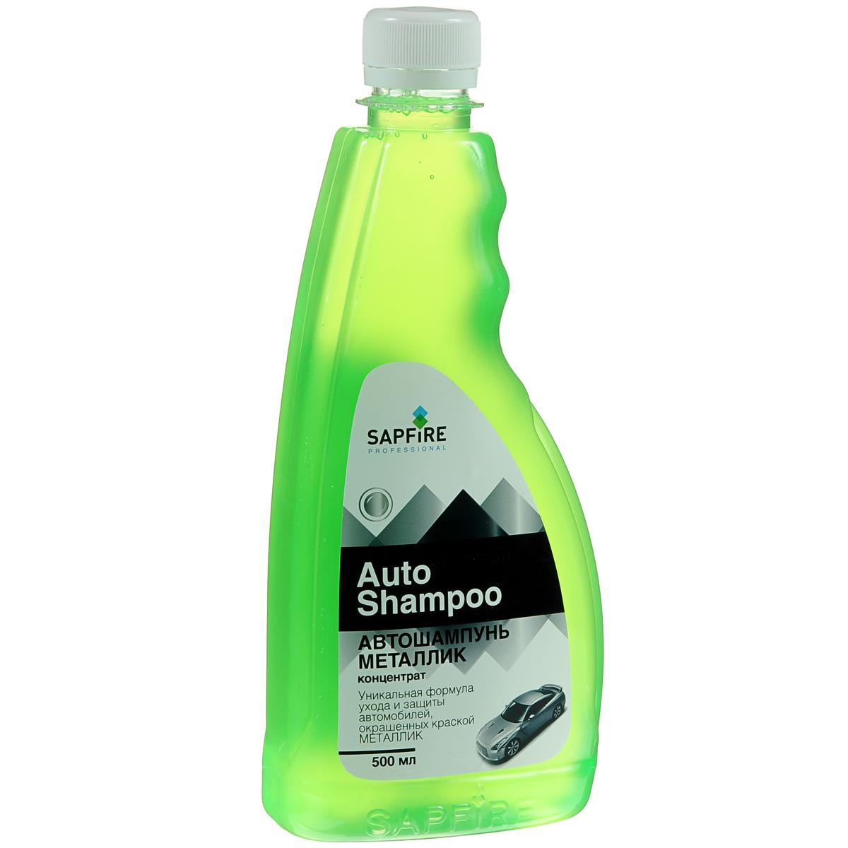 Автошампунь Sapfire Металлик, концентрированный, 500 мл1304-SSAАвтошампунь Sapfire Металлик предназначен специально для ухода и защиты современных автомобилей, окрашенных краской металлик. Активные моющие вещества шампуня обеспечивают эффективную и безопасную очистку кузова автомобиля от загрязнений, одновременно придавая ему блеск и защитные свойства. Шампунь легко смывается водой, не повреждает алюминиевые, хромированные и пластиковые поверхности, не оставляет разводов. Шампунь создает полимерную пленку, которая защищает от негативного воздействия атмосферных осадков, маслянистой грязи, дорожных соляных растворов, препятствует осаждению пыли. Состав: аПАВ менее 5%, нПАВ менее 5%, отдушка менее 5%, консервант менее 5%, вода более 30%.
