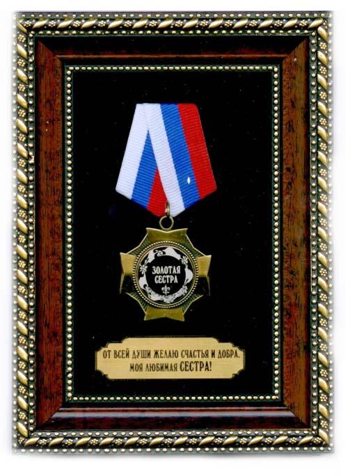 Орден в багете Золотая сестра(От всей души желаю счастья...),19,5х14,5см, б/к, блистер из целлофана011103010Орден подарочный оформленный в багетной рамке 14х19см, бордоваяс золотом