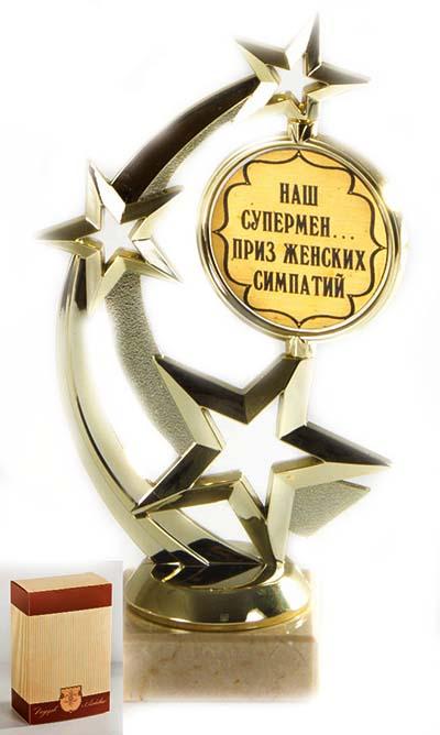 Кубок Звезда Наш супермен...Приз женских симпатий,h17см, картонная коробка030502016Фигурка подарочная,плоская ввиде зведочек с из пластика с вращающим элементом с основанием из искусственного мрамора h 15см золотой