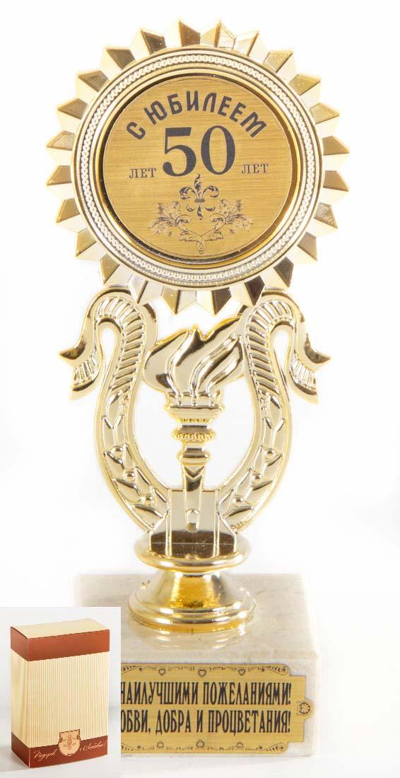 Кубок Факел С юбилеем 50 лет!, h19см, картонная коробка030508001Фигурка подарочная плоская,с основанием из искусственного мрамора h 19 золотой