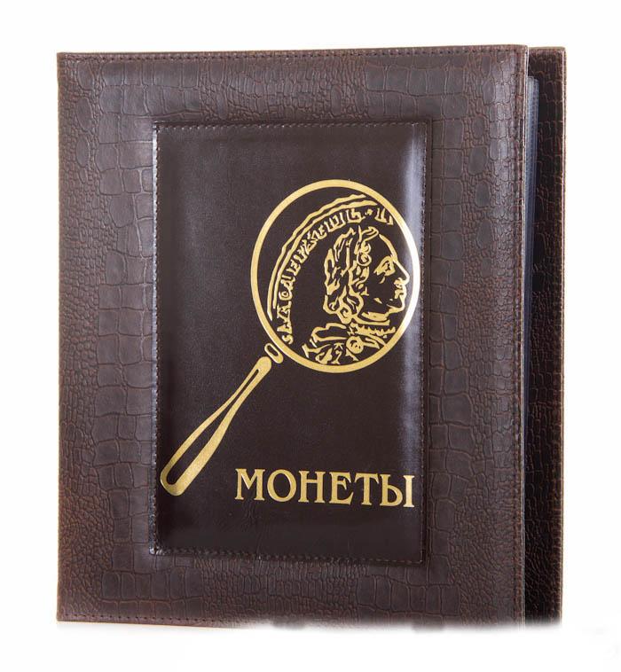 Альбом для монет Золото с файлами из тисненой кожи (коричн.) 24*26 см