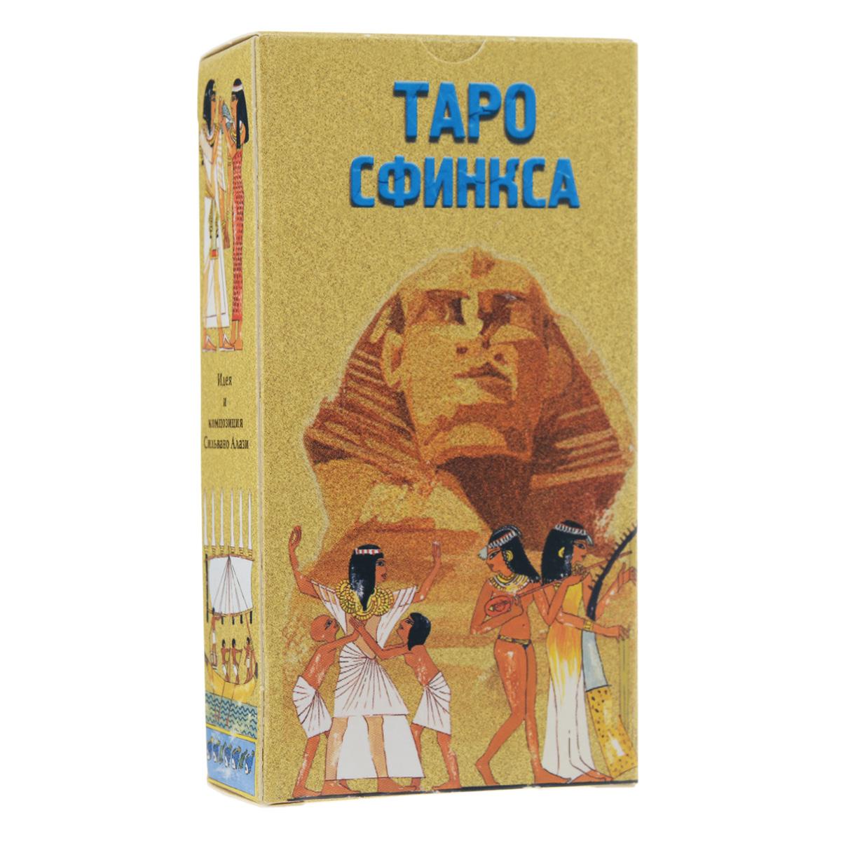 Карты Таро Аввалон-Ло скарабео Таро Сфинкса, инструкция на русском языке. AV22AV22Колода Таро Сфинкса состоит из 78 гадальных картонных карт и подробной инструкции на русском языке. Сфинкс - жемчужина древнеегипетского монументального творчества - тысячи лет охраняет тишину гробниц и свои тайны. Считается, что Сфинкс сторожит вход в загробный мир. Благодаря этой великолепной колоде, оформленной изображениями древнеегипетских фресок и папирусов, завеса тайн Сфинкса приоткроется для вас. Карты Таро - система символов, колода из 78 карт, появившаяся в Средневековье в XIV-XVI веке, в наши дни используется преимущественно для гадания. Изображения на картах Таро имеют свою особую символику и сложное истолкование с точки зрения астрологии, оккультизма и алхимии, поэтому традиционно Таро связывается с тайным знанием и считается загадочным. Гадание на картах Таро на сегодняшний день являются самым распространенным способом гадания. Оно представляет собой совокупность знаний, мастерства и интуитивных чувств нашего разума. С помощью него можно...