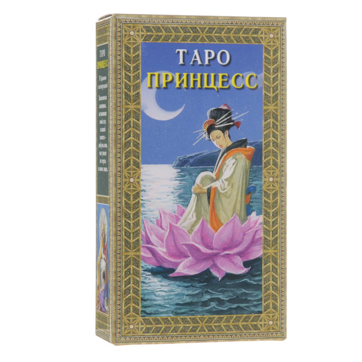 Карты Таро Аввалон-Ло скарабео Таро Принцесс, инструкция на русском языке. AV167AV167Карты Таро Принцесс состоит из 78 гадальных картонных карт и инструкции на русском языке. Эта красочная колода карт Таро рекомендована для женщин. Она создана талантливым иллюстратором Северино Баральди с мыслью о том, что всех женщин, сестер и матерей, любимых и жен, дочерей и подруг объединяет знание того, что все они - воплощение Великой Матери Мира. На картах этой колоды - знаменитые женщины, оставившие свой след в нашей памяти. Колода отличается высоким качеством исполнения и четкими, красочными изображениями. Такая колода станет великолепным подарком для любого человека, увлекающегося мистикой и магией. Карты Таро - система символов, колода из 78 карт, появившаяся в Средневековье в XIV-XVI веке, в наши дни используется преимущественно для гадания. Изображения на картах Таро имеют свою особую символику и сложное истолкование с точки зрения астрологии, оккультизма и алхимии, поэтому традиционно Таро связывается с тайным знанием и считается загадочным. ...