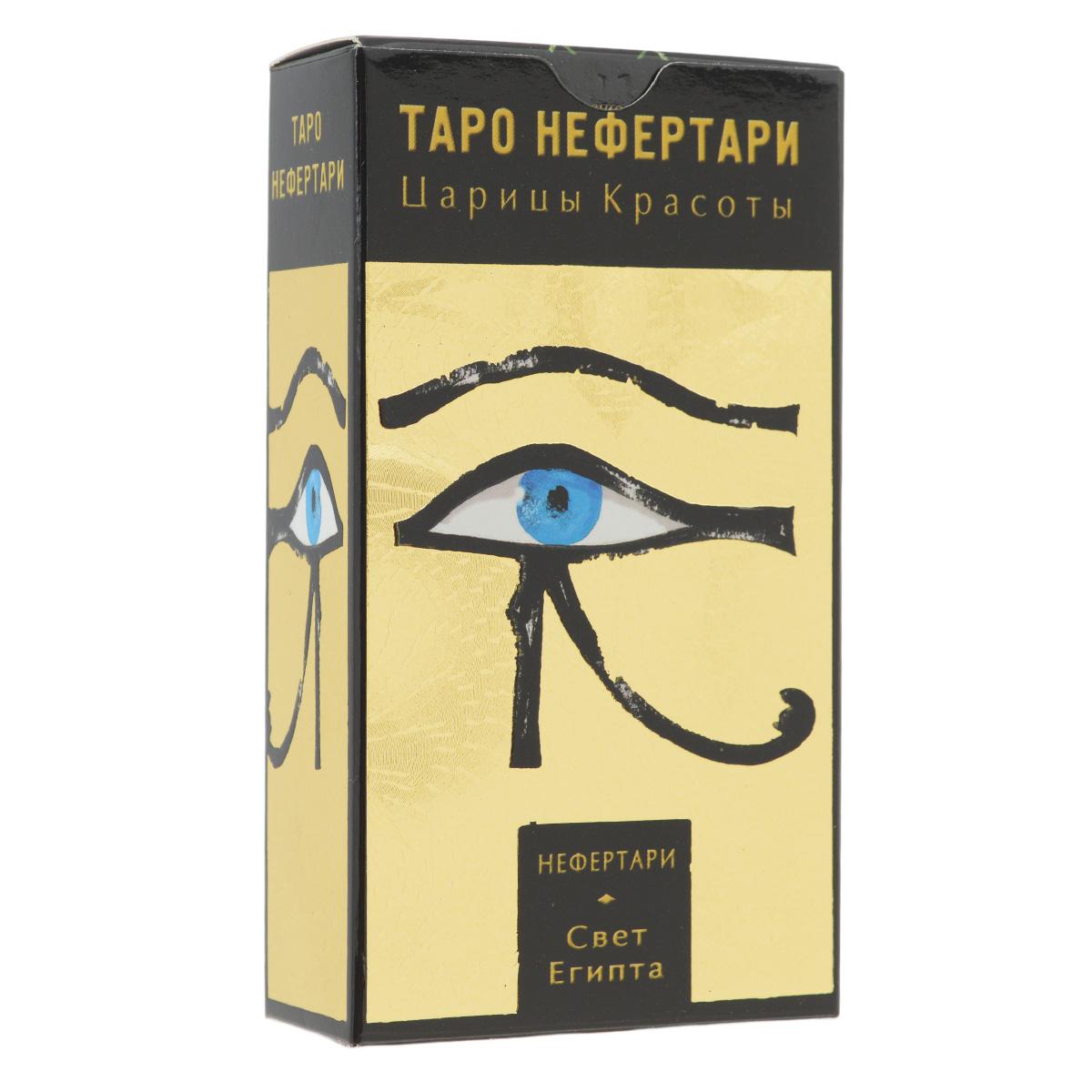 Карты Таро Аввалон-Ло скарабео Таро Нефертари, инструкция на русском языке. AV21AV21Колода Таро Нефертари состоит из 78 гадальных картонных карт и подробной инструкции на русском языке. Прекрасная Нефертари была старшей женой Рамзеса II, египетского фараона XIX династии. Он боготворил ее и называл Царицей Красоты. Данная колода оформлена фресками, посвященными Нефертари, и позволит вам проникнуть в мир, который когда-то был так дорог ей, прекрасной женщине, ставшей чудесным символом древней цивилизации. Все карты отделаны золотистым тиснением, напоминающем о горячем солнце Египта. Карты Таро - система символов, колода из 78 карт, появившаяся в Средневековье в XIV-XVI веке, в наши дни используется преимущественно для гадания. Изображения на картах Таро имеют свою особую символику и сложное истолкование с точки зрения астрологии, оккультизма и алхимии, поэтому традиционно Таро связывается с тайным знанием и считается загадочным. Гадание на картах Таро на сегодняшний день являются самым распространенным способом гадания. Оно представляет собой...