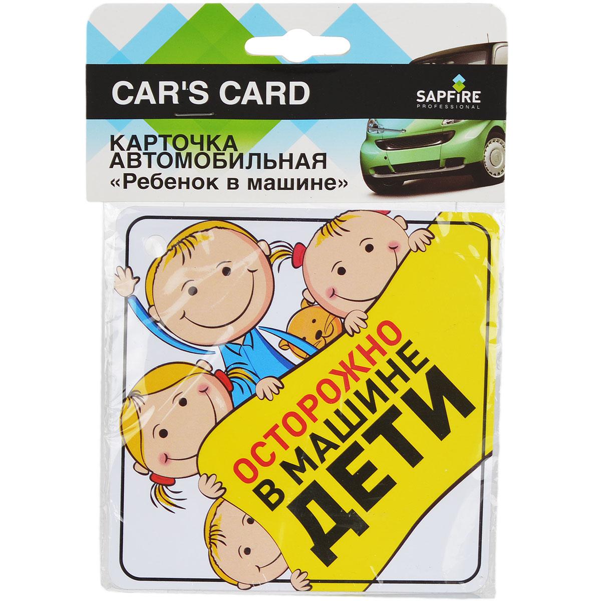 Карточка автомобильная Sapfire Осторожно, в машине детиSCH-0731Автомобильная карточка Sapfire сообщит автовладельцам о том, что у вас в машине находятся дети. Выполнена из ПВХ. Крепится на стекло с помощью присоски.