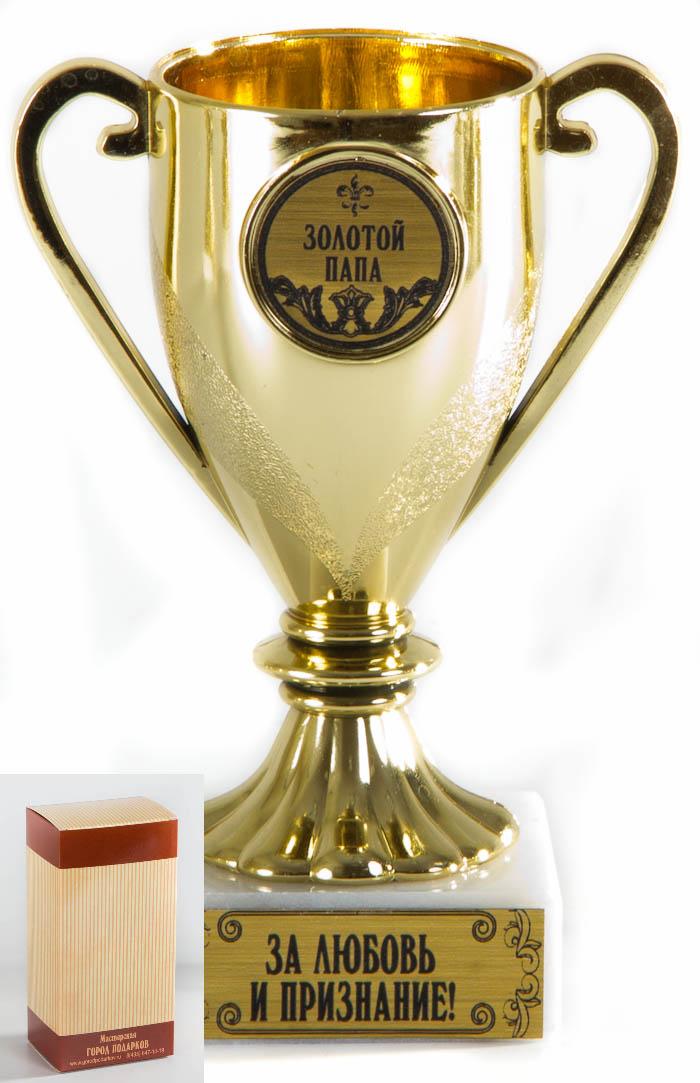Кубок Золотой папа h14см, картонная коробка030538001Фигурка подарочная объемная, полая, с основанием из искусственного мрамора h 14см