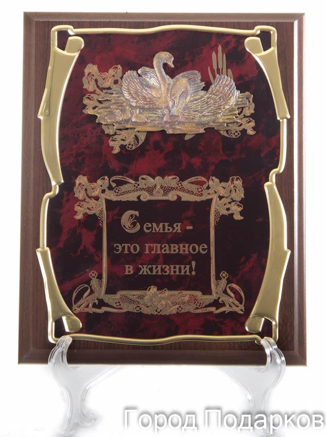 Панно Лебеди Семья - это главное в жизни, 26х31см, подарочный футляр60612001Основание - МДФ 26х20см Металлическая пластина- латунированная сталь Технология нанесения текста - лазерная гравировка Накладка - лебеди литые Упаковка - подарочный футляр коричневая/золото