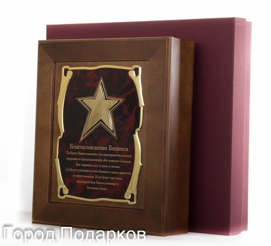 Ключница Звезда Благословение Бизнеса.Да будет благословенно это предприятие…,36,5х32см, подарочная коробка50212001Настенная ключница из натурального дерева, с натурального деревас внутренней бархатной отделкой, декорированна метализированной пластиной с лазерной гравировкой и накладкой, упакованна в подарочный футляр, размер 36,5х32х7см, коричневый/золотой