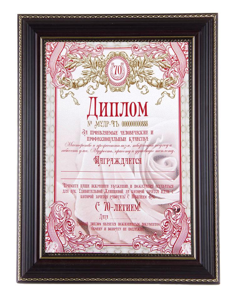 Диплом в рамке С юбилеем 70 лет жен. (проза) Размер: 28*37см, картонная коробка20305005Картонный диплом в багетной раме с подставкой, размер 28*37 см