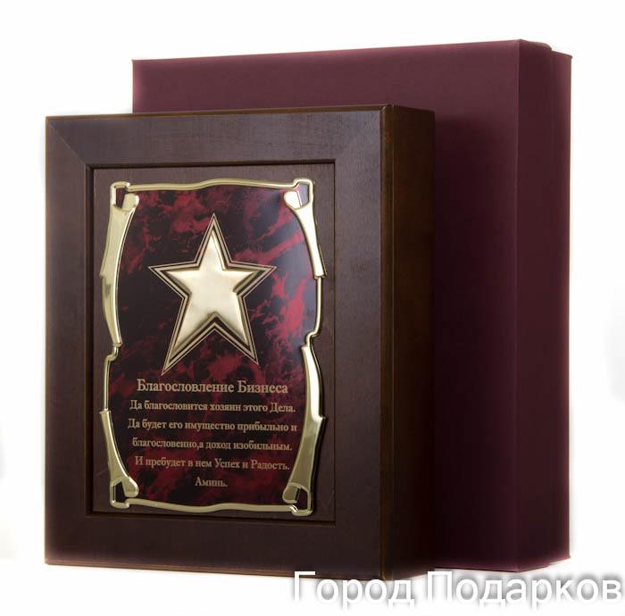 Ключница Звезда Благословление Бизнеса,36,5х32см, подарочная коробка50212004Настенная ключница из натурального дерева, с натурального деревас внутренней бархатной отделкой, декорированна метализированной пластиной с лазерной гравировкой и накладкой, упакованна в подарочный футляр, размер 36,5х32х7 см, коричневый/золотой