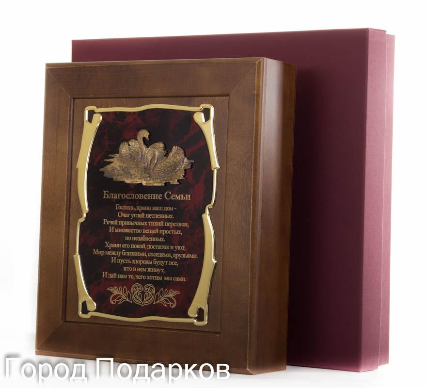 Ключница Лебеди Благословение Семьи Господь,храни наш дом…, 36,5 х 32 см, подарочная коробка50213001Настенная ключница из натурального дерева, с натурального деревас внутренней бархатной отделкой, декорированна метализированной пластиной с лазерной гравировкой и накладкой, упакованна в подарочный футляр, размер 36,5х32х7см, коричневый/золотой