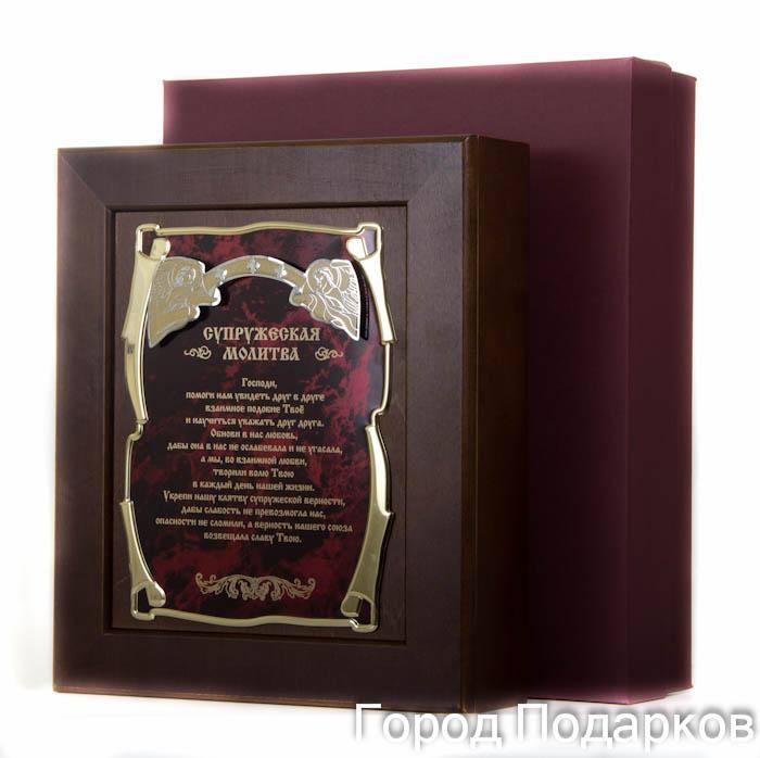 Ключница Два ангела Супружеская Молитва,36,5х32см, подарочная коробка50214002Настенная ключница из натурального дерева, с натурального деревас внутренней бархатной отделкой, декорированна метализированной пластиной с лазерной гравировкой и накладкой, упакованна в подарочный футляр, размер 36,5х32х7 см, коричневый/золотой