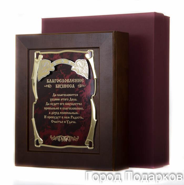 Ключница Два ангела Благословление бизнеса,36,5х32см, подарочная коробка50214003Настенная ключница из натурального дерева, с натурального деревас внутренней бархатной отделкой, декорированна метализированной пластиной с лазерной гравировкой и накладкой, упакованна в подарочный футляр, размер 36,5х32х7см, коричневый/золотой