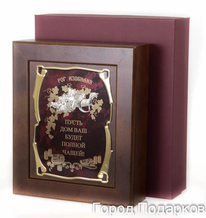 Ключница Рог изобилия Пусть дом Ваш будет полной чашей, 36,5 х 32 см, подарочная коробка50217001Настенная ключница из натурального дерева, с натурального деревас внутренней бархатной отделкой, декорированна метализированной пластиной с лазерной гравировкой и накладкой, упакованна в подарочный футляр, размер 36,5х32х7 см, коричневый/золотой