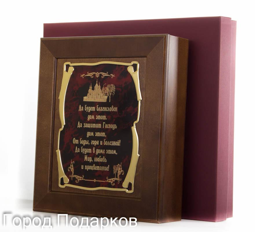 Ключница Благославение дома (церковь) золотая серия, 36,5 х 32 см, подарочная коробка50318002Настенная ключница из натурального дерева, с натурального деревас внутренней бархатной отделкой, декорированна метализированной пластиной с лазерной гравировкой, упакованна в подарочный футляр, размер 36,5х32х7 см, коричневый/золотой