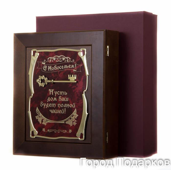 Ключница Ключ С Новосельем! Пусть до Ваш будет… ,36,5х32см, подарочная коробка50321001Настенная ключница из натурального дерева, с натурального деревас внутренней бархатной отделкой, декорированна метализированной пластиной с лазерной гравировкой и накладкой, упакованна в подарочный футляр, размер 36,5х32х7см, коричневый/золотой