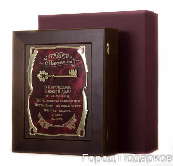 Ключница Ключ С Новосельем! С переездом в новый дом…, 36,5 х 32 см, подарочная коробка50321002Настенная ключница из натурального дерева, с натурального деревас внутренней бархатной отделкой, декорированна метализированной пластиной с лазерной гравировкой и накладкой, упакованна в подарочный футляр, размер 36,5х32х7 см, коричневый/золотой