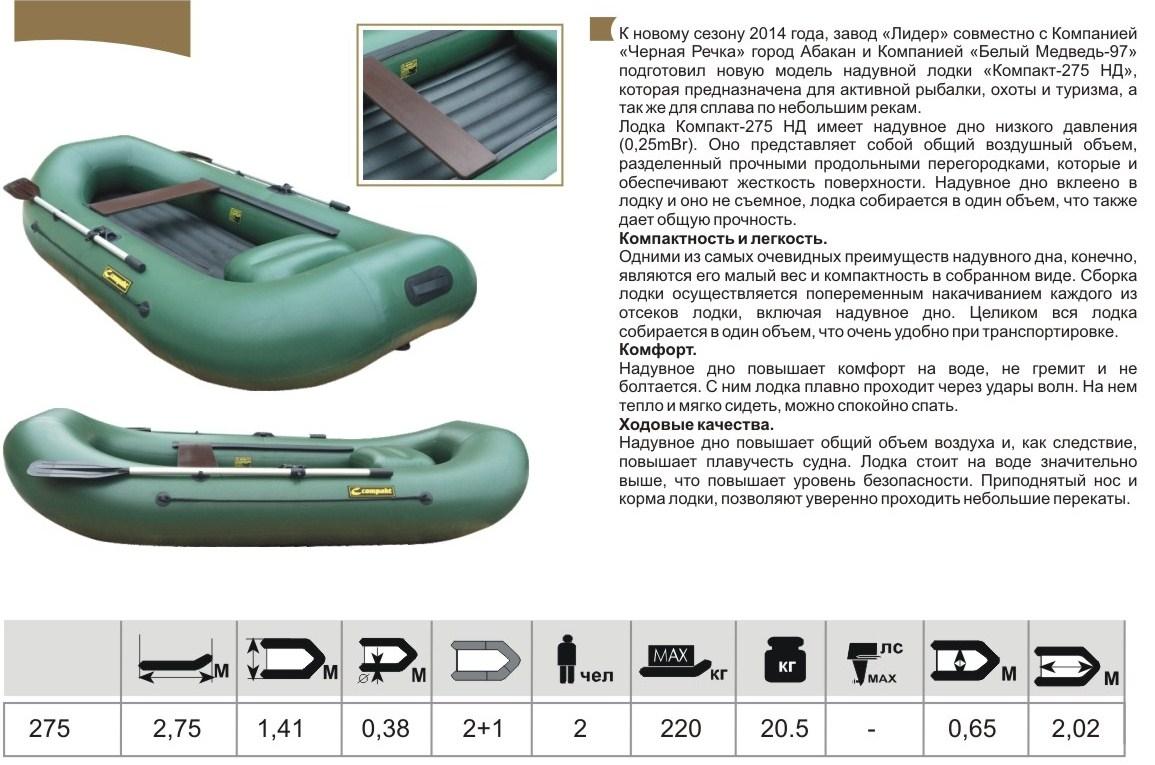 """Лодка гребная Leader """"Компакт-275"""" 0044834"""